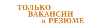 Логотип газеты объявлений «Только вакансии и резюме»